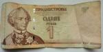 Banknot jednorublowy z Suworowem i napisami w j.rosyjskim, ukraińskim i rumuńskim (ale cyrylicą)
