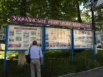 Tablice informacyjne Ukraińskiego Związku Kozaków (w spotkaniach związku  jak można zobaczyć na zdjęciach bierze udział Janukowicz)
